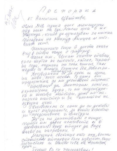 Валентина Цветкова