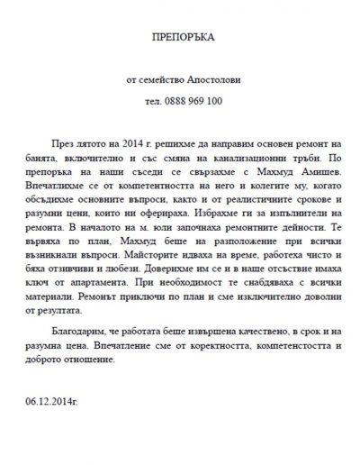 сем. Апостолови, 2014