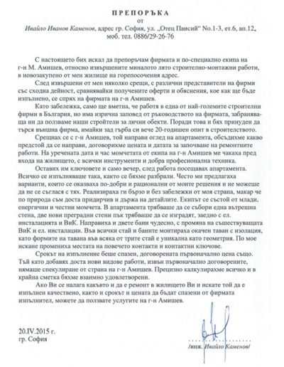 инж. Ивайло Каменов, 2015